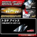 アイシス 10系(2007.5〜2011.5) 車種別専用カット ヘッドライ...