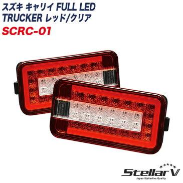 トラッカー 軽トラ用 テールランプ 2年保証 スズキ キャリイ FULL LED TRUCKER レッド/クリア SCRC-01 ステラファイブ