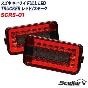 トラッカー 軽トラ用 テールランプ 2年保証 スズキ キャリイ FULL LED TRUCKER レッド/スモーク SCRS-01 ステラファイブ