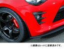 未塗装 FT86 ZN6 前期用 MAX ORIDO YOKOHAMA 86 STYLE フロン...