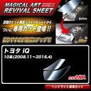 iQ 10系(2008.11〜2016.4) 車種別カット ヘッドライト用 透明...