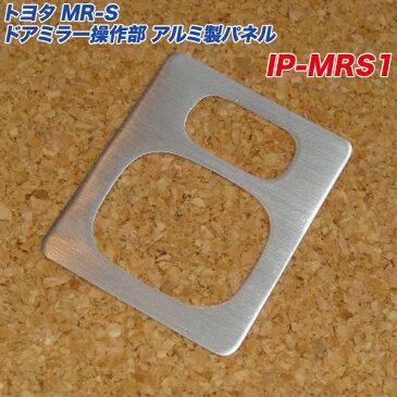 トヨタ MR-S ドアミラー操作部 アルミ製パネル ヘアライン仕上げ ミラーコントロールスイッチ コペン共通 IP-MRS1 アルミパネル工房