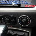 BMW Z4 E85 空調コントローラー エアコン操作部 アルミ製リン...