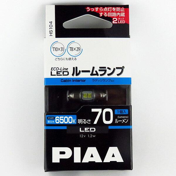 ライト・ランプ, ルームランプ 1 LED 12V 1.2W LED T10x31T8x29 6500K 70lm HS104 PIAA