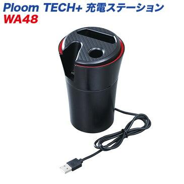 電子タバコ 灰皿 車用 LED付 Ploom TECH+ 充電ステーション WA-48 セイワ