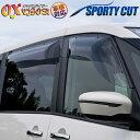 スポーティーカット フロントサイド NV350キャラバン E26 電...