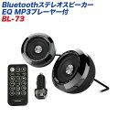 イコライザー機能・3通りのイルミネーション機能付 Bluetooth...