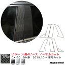 CX-30 DM系(R1.10〜) カーボンシート【ブラック/シルバー/...