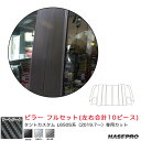 ダイハツ タントカスタム L650S系 R1.7〜 カーボン調【ブラッ...