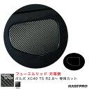 ボルボ XC40 T5 R2.8〜 カーボンシート【ブラック】 マジカル...