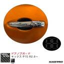 キックス P15 R2.6〜 カーボンシート【ブラック】 マジカルカ...