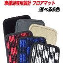 フロアマット 車種別 スズキ スイフト H18.11〜H22.09 ZC21S/...