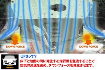 アケア:マークXGRX13# 2WD UFS アンダーフロアスポイラー ダウンフォースで走行安定 フロント用 UFSTO-00603