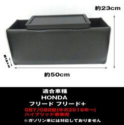 【2月中旬頃販売開始】フリードコンソールボックスGB7/GB8型ハイブリッド車専用小物入れ巧工房車種専用設計BFDC-1