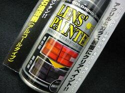 AUGレンズペインタースモークお手軽、簡単スモークテール!204/