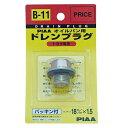 SAFETY オイルパン用 ドレンプラグ/PIAA B11/