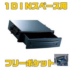 セイワ 1DINスペース用のスライドボックス 小物入れ タバコ スマホ P92/
