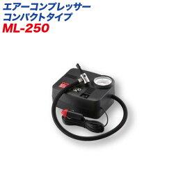 大自工業エアーコンプレッサー車の空気入れ適正空気圧で燃費向上ML250/