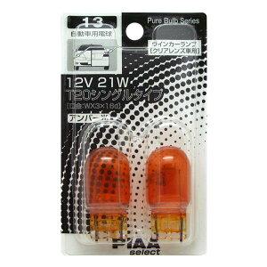アンバー T20シングル W3x16d 12V21W 白熱球 ピュアバルブシリーズ/PIAA HR13/