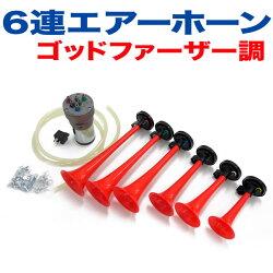 サンキ6連ミュージックホーンゴットファーザー12V用SE-512/