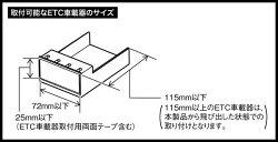槌屋ヤック/YAC1DINボックス用ETC基台設置も配線もすっきりスマートにVP-D4/