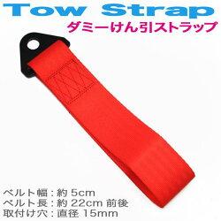 K&Mダミーけん引ストラップレッドGTカー風牽引フック牽引ベルトKM-TS01RD/