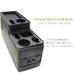 レミックス大容量ウォークスルー車専用コンソールボックスブラックWS-54/