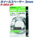 KYO-EI ホイールスペーサー 3mm PCD98〜114.3 4/5H 2枚入り P...
