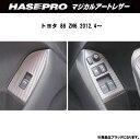 HASEPRO/ハセプロ:マジカルアートレザー トヨタ 86 ZN6 ドア...