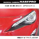 HASEPRO/ハセプロ:マジカルカーボン トヨタ 86 ZN6 アイシャ...