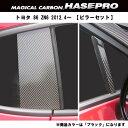 HASEPRO/ハセプロ:マジカルカーボン トヨタ 86 ZN6 ピラーガ...