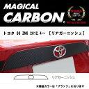 HASEPRO/ハセプロ:マジカルカーボン トヨタ 86 ZN6 リアガー...