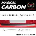 HASEPRO/ハセプロ:マジカルカーボン トヨタ 86 ZN6 リアハッ...