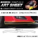 HASEPRO/ハセプロ:マジカルアートシート トヨタ 86 ZN6 フロ...