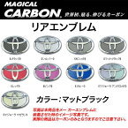 HASEPRO/ハセプロ:マジカルカーボン リア エンブレム トヨタ マットブラック/CET-32D/