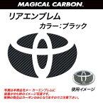 HASEPRO/ハセプロ:マジカルカーボン リア エンブレム アリスト JZS160系 ブラック/CET-11/