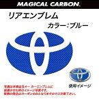 HASEPRO/ハセプロ:マジカルカーボン リアエンブレム ヴィッツ 90系 ブルー/CET-18B/