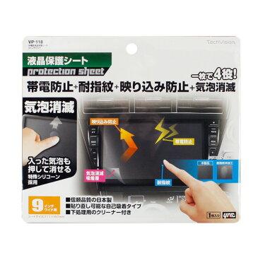 槌屋ヤック/YAC:9インチワイド液晶保護シート 帯電防止+対指紋+映り込み防止+気泡消滅/VP-118/