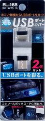 星光産業:USBポートカバーイルミネーションブルー補助照明やPCなど/EL-168