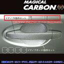 マジカルカーボン ウィッシュ ZGE20 ドアノブ ブラック/HASEP...