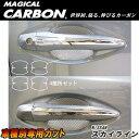 マジカルカーボン スカイライン セダン V37 ドアノブガード ...