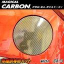 マジカルカーボン CX-3 DK5 FW/AW フューエルリッド ガソリン...