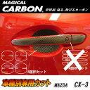 マジカルカーボン CX-3 DK5 FW/AW ドアノブガード ブラック ...