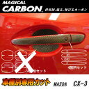 マジカルカーボン CX-3 DK5 FW/AW ドアノブ ブラック マツダ/...