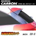 マジカルカーボン CX-3 DK5 FW/AW リアウイングサイド ブラッ...