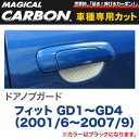ドアノブガード マジカルカーボン ブラック フィット GD1〜GD...