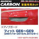 ドアノブガード マジカルカーボン ブラック フィット GE6〜GE...
