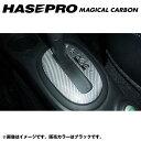 マジカルカーボン シフトパネル ノート E12系 年式:2012.9〜...