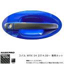 マジカルカーボン WRX S4 ドアノブ ブラック/HASEPRO/ハセプ...