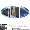 マジカルカーボン スバル WRX S4 ピラーセット ブラック/HASE...